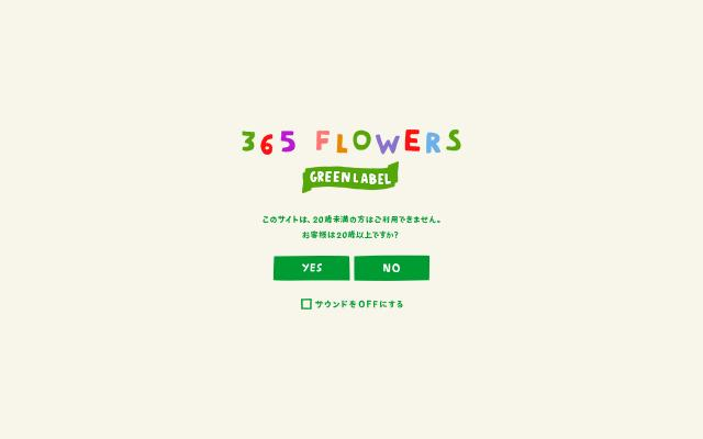 Screenshot of 365flowers