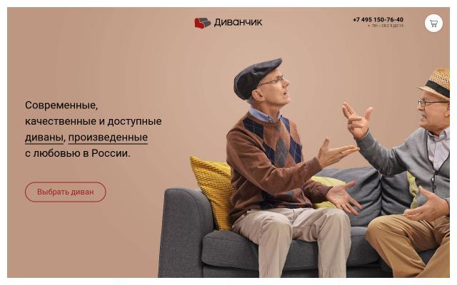 Screenshot of Divanchik