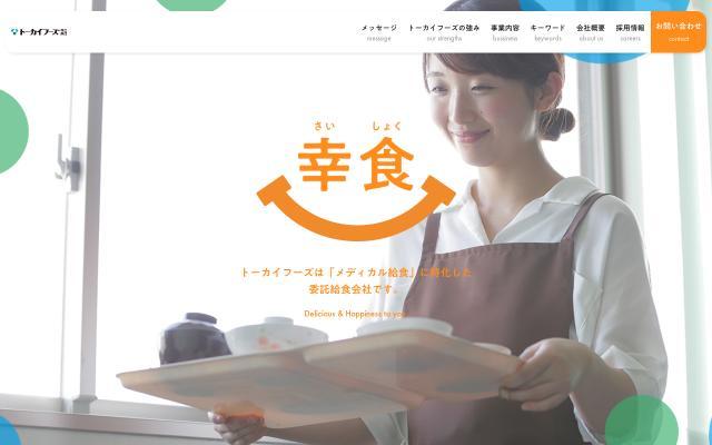 Screenshot of Tokai-corp