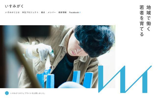 Screenshot of Isumigaku