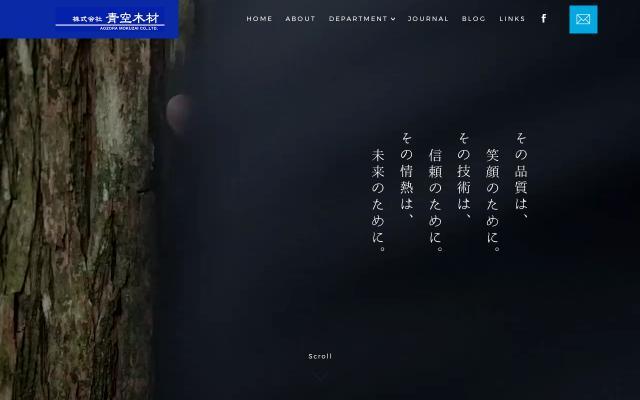 Screenshot of Aozoramokuzai
