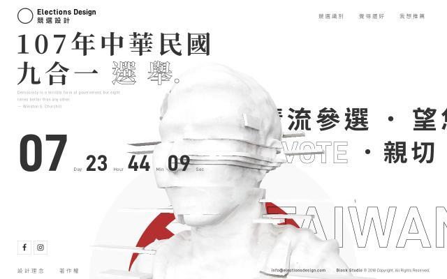 Screenshot of Electionsdesign
