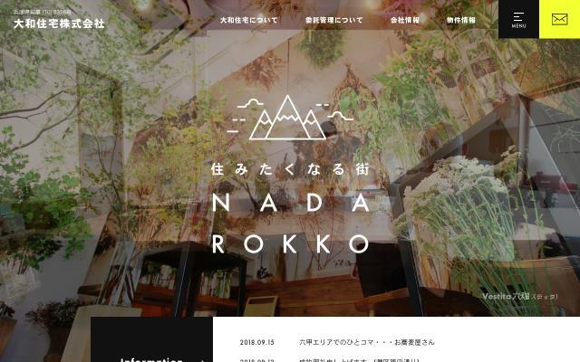Screenshot of Daiwajyutaku
