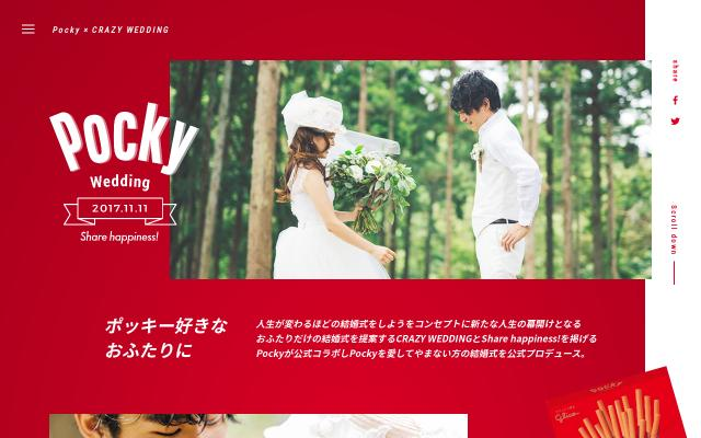 Screenshot of Crazywedding