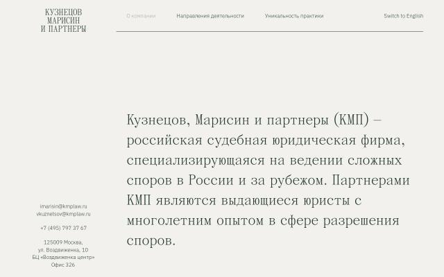 Screenshot of Kmplaw