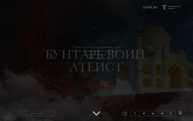 Screenshot of Vereshchagin