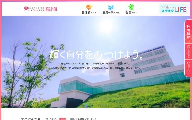 Screenshot of Oyumino-nurse