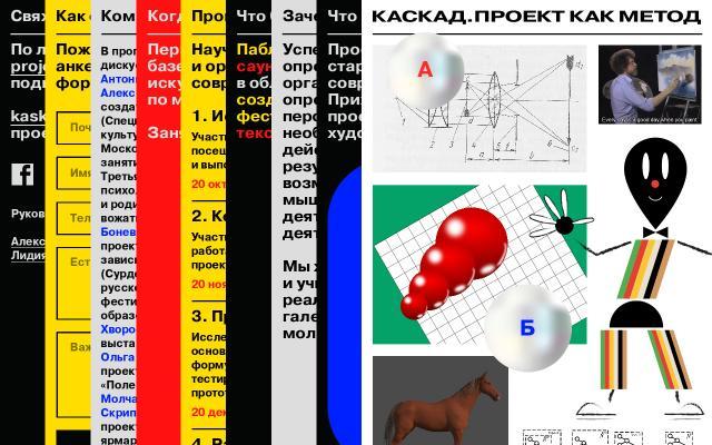 Screenshot of Kaskadproject