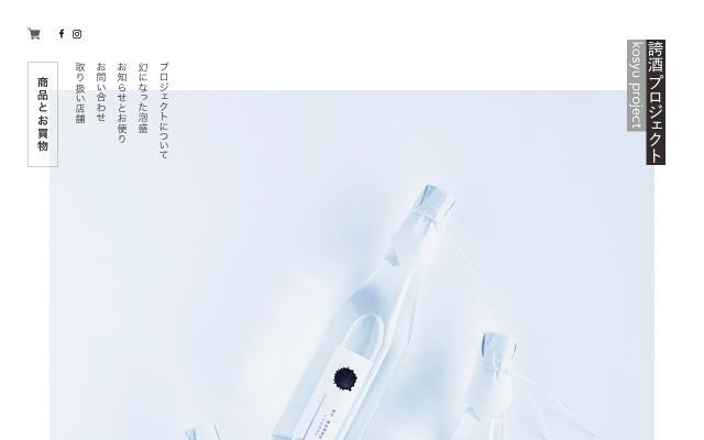 Screenshot of Kosyu-pj