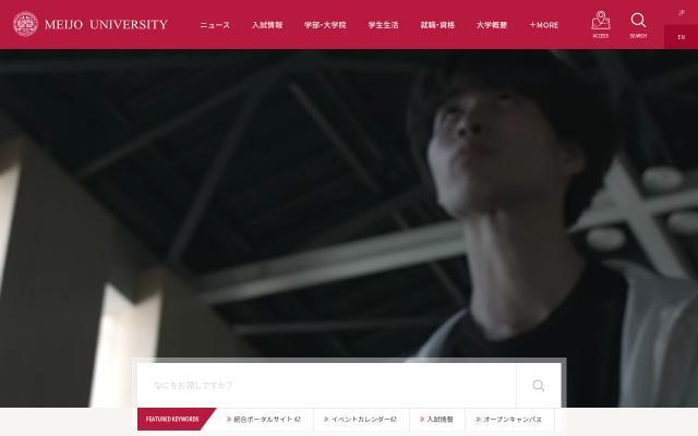 Screenshot of Meijo-u