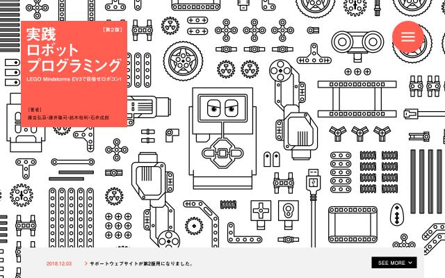 Screenshot of Robot-programming