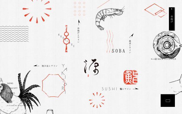 Screenshot of Izakaya-moto