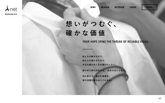 Screenshot of A-net