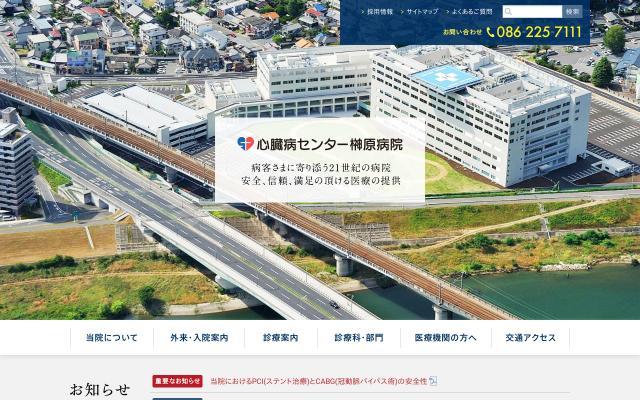 Screenshot of Sakakibara-hp