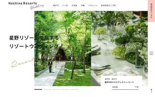 Screenshot of Hoshinoresorts