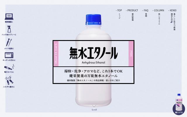 Screenshot of Musui-ethanol
