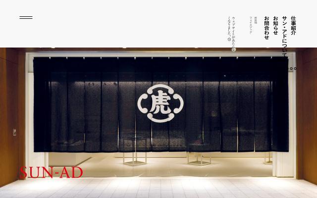 Screenshot of Sun-ad