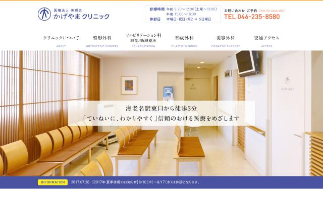 Screenshot of Kageyama-clinic