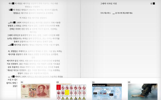 Screenshot of Yhsong
