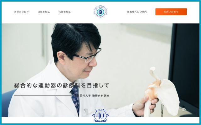 Screenshot of Shiga-orthopaedics