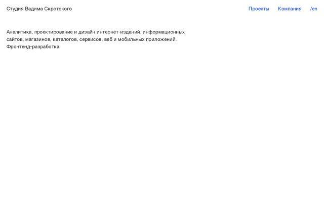 Screenshot of Skrotskystudio