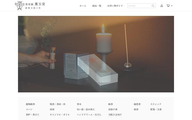 Screenshot of Kungyokudo