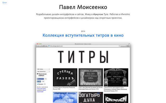 Screenshot of Pavelmoiseenko