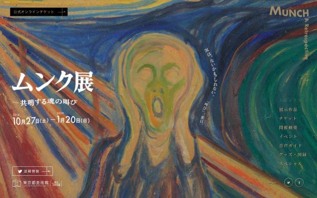 Screenshot of Munch2018