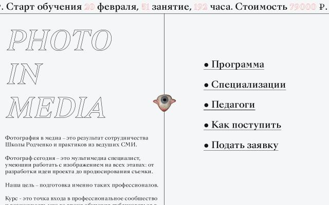 Screenshot of Rodchenkoartschool