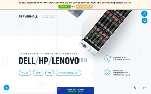 Screenshot of Servermall