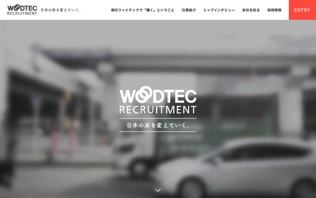 Screenshot of Woodtec