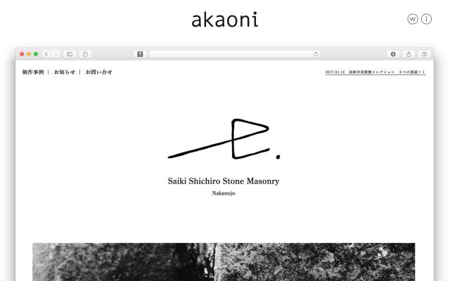 Screenshot of Akaoni