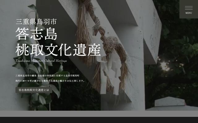 Screenshot of Momotori-bunka
