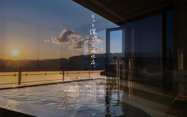 Screenshot of Inatori-ginsuiso