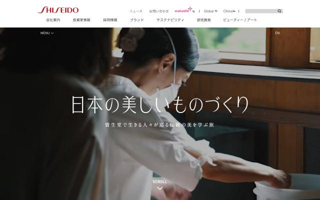 Screenshot of Shiseidogroup