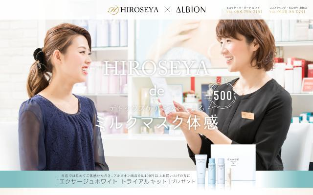 Screenshot of Hiroseya