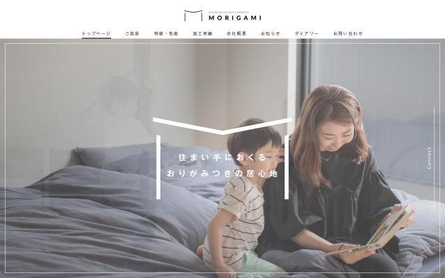 Screenshot of Morigami-db