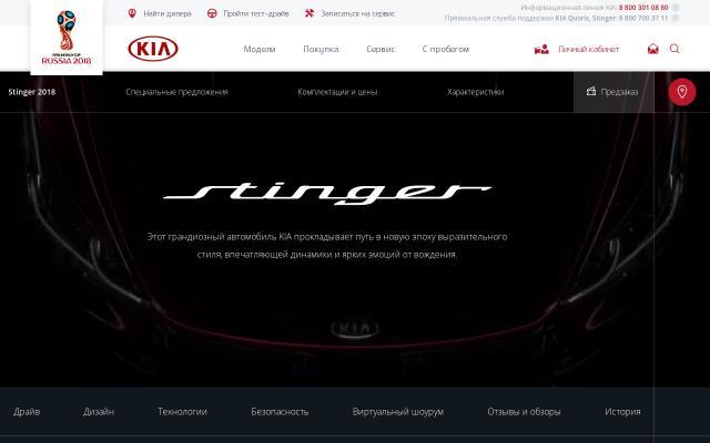 Screenshot of Kia